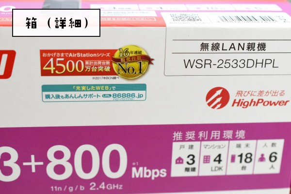 WSR-2533DHPL(詳細)
