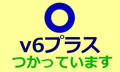 WSR-2533DHPL(v6プラス)