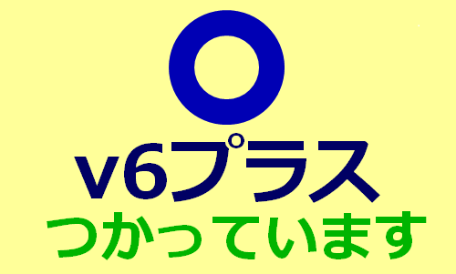 v6プラス接続確認