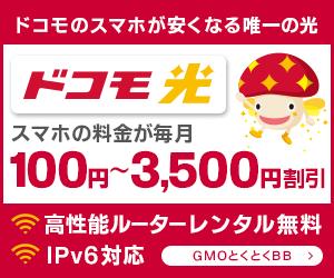 GMOとくとくBB-ドコモ光-