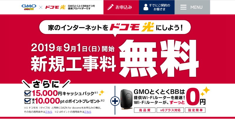 ドコモ光GMOとくとくBB最新キャンペーン