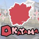 【元プロ推薦】岡山県で1番お得なネット回線ランキング2019