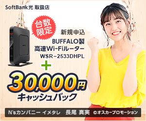 ソフトバンク光最新キャッシュバックキャンペーン