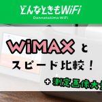 【THE安定感VS瞬間風速】どんなときもWiFiとWiMAXを7ヶ所で測定比較した結果