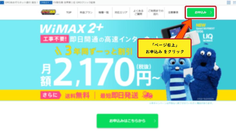 GMOとくとくBB WiMAX申込方法