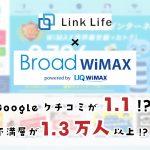 株式会社LinkLife(BroadWiMAX)の口コミ