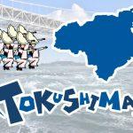 徳島県で一番おすすめのネット回線