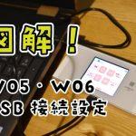 【簡単図解】WiMAX W05・W06とPCをUSB接続する時の設定方法