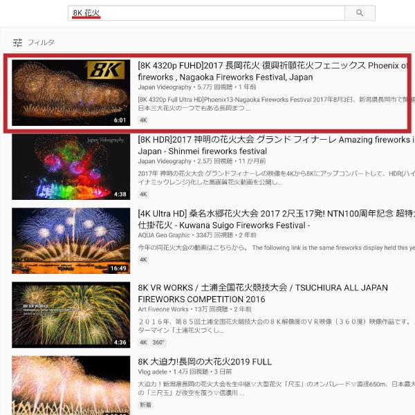 YouTubeの8K/4K動画