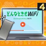 【まさかの負傷】どんなときもWiFiで「4K」動画を見たらトラブル発生!