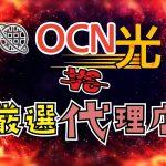 OCN光代理店比較!キャッシュバックを点数化してNO.1を決める!