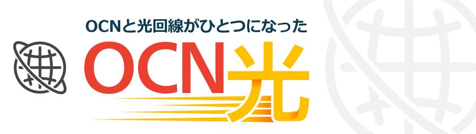 OCN光公式