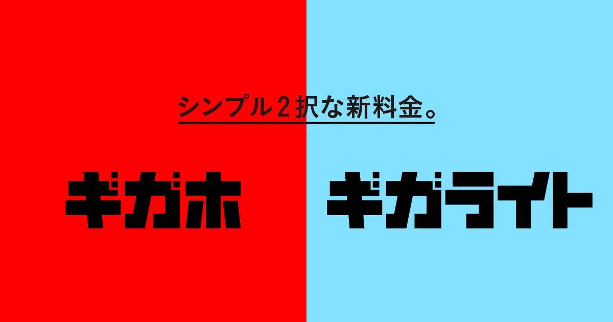 docomo新料金プラン