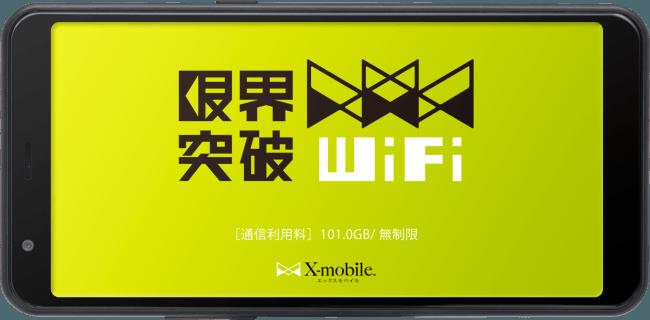 限界突破WiFiの機種
