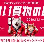 いい買物の日始まる!SoftBank光・Air特典を詳しく解説!併用可能!?