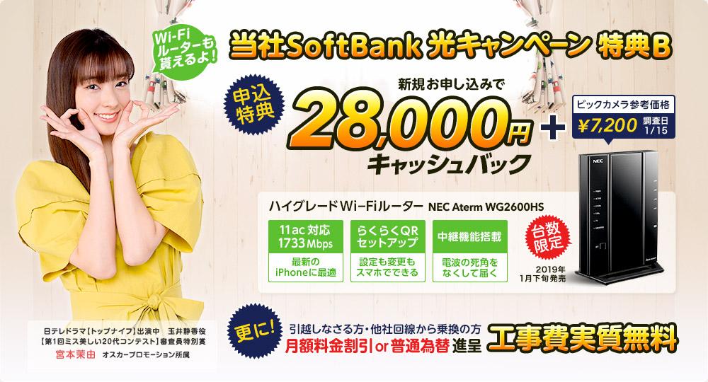 ソフトバンク光(エヌズカンパニー)キャンペーン