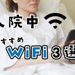 入院中におすすめWiFi【3選】上階でも繋がりやすい制限なしはコレ!
