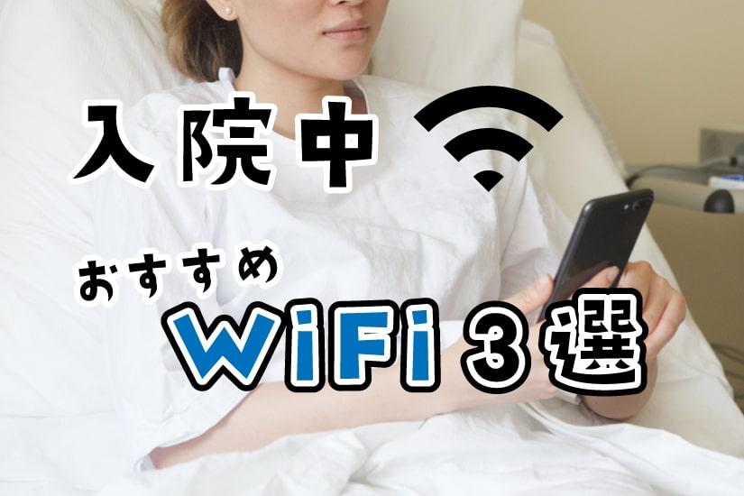 入院中おすすめWiFi3選