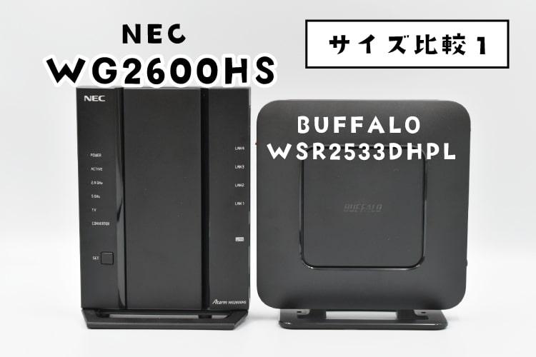WG2600HSサイズ比較