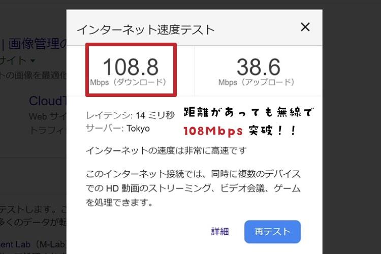 WG2600HS速度測定