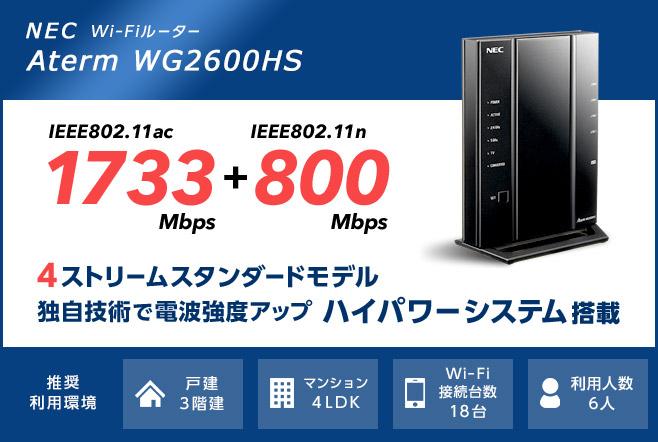 WG2600HSのスペック