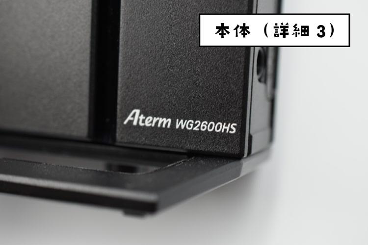 WG2600HS