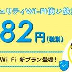 【子供歓喜】たった182円のギガぞうWi-Fiの新プランが安すぎる件