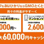 GMOとくとくBBのauひかり