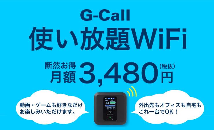 G-Call使い放題WiFi