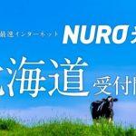 道民歓喜!NURO光が北海道にエリア拡大決定!他回線と徹底比較