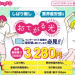 最安値厨発狂!おてがる光は3,280円から使い放題・違約金無料!?