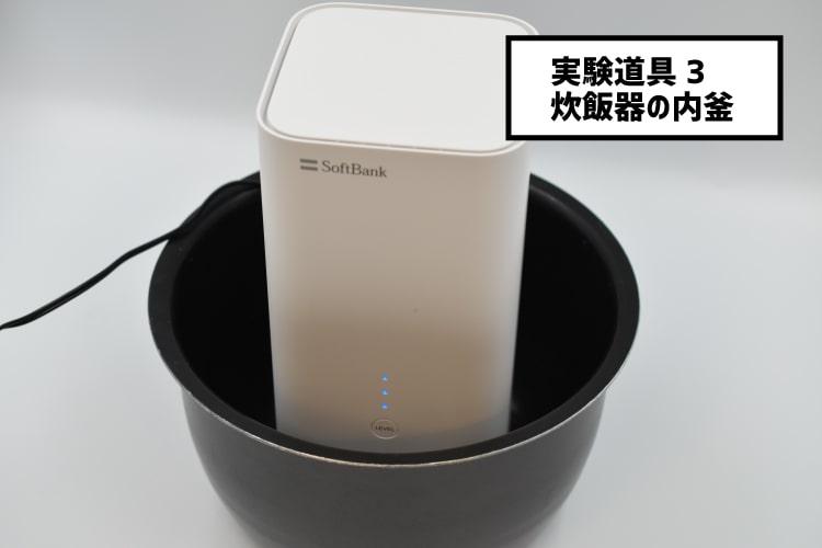 モバレコAir速度改善道具「炊飯器の内釜」