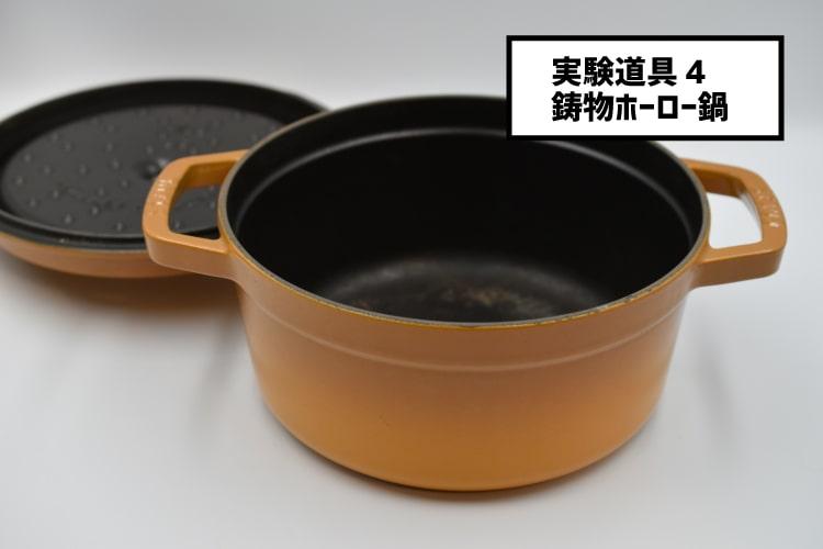 モバレコAir速度改善道具「鋳物ホーロー鍋」