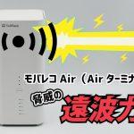 【50m先まで飛ぶ!?】モバレコAir脅威の遠波力と速度を大実験!(SoftBankAir)
