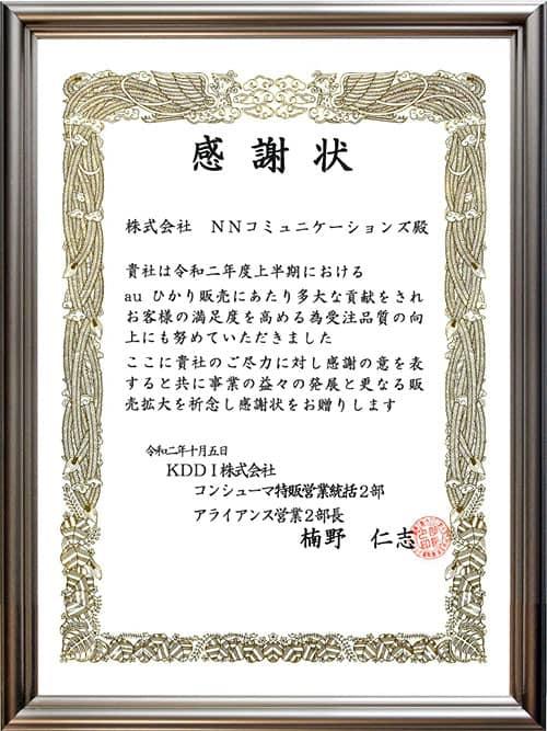 auひかり代理店NNコミュニケーションズ11期連続表彰