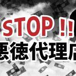 STOP!!そのキャッシュバック本当に貰える?巧妙な罠と最大○万円の落とし穴