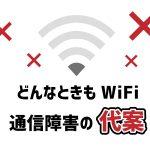 どんなときもWiFi通信障害最新情報!代わる最高(ガラガラ)のWiFiも紹介!