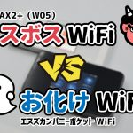 "<span class=""title"">【まさに死闘】ポケットWiFiとWiMAX2+の速度勝負したら驚愕の結果が</span>"