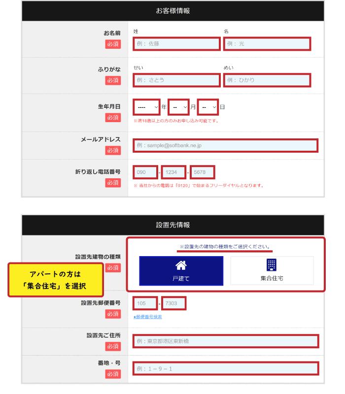 ソフトバンク光NNコミュニケーションズ新規申込方法