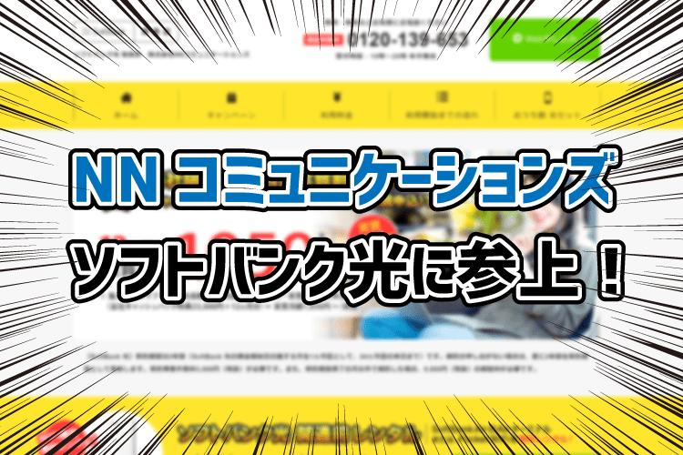 ソフトバンク光NNコミュニケーションズ