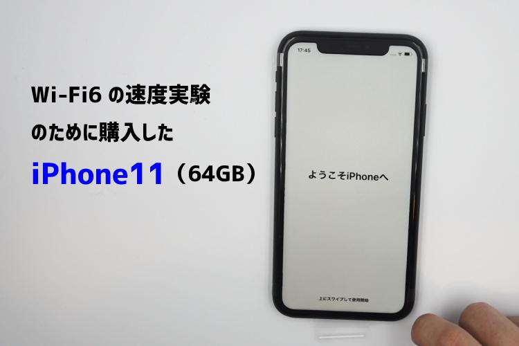 Wi-Fi6対応iPhone11