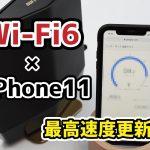 """<span class=""""title"""">Wi-Fi6の圧倒的パワー(速度)をiPhone11でレビュー!WSR-5400AX6</span>"""