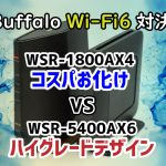 WSR-1800AX4とWSR-5400AX6の違い比較