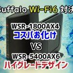 "<span class=""title"">Buffalo WSR-1800AX4実機レビュー!WSR-5400AX6との違いも比較解説!</span>"