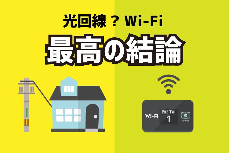 光回線とモバイルWiFiの選び方