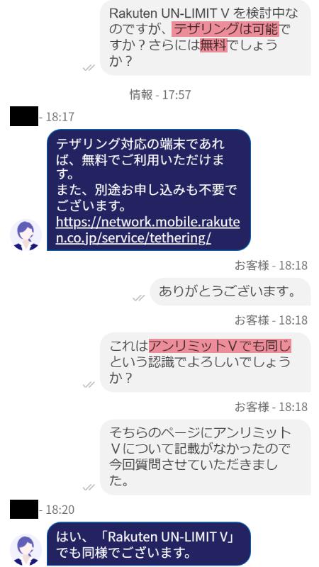 Rakuten UN-LIMIT V テザリングが無料で対応可能