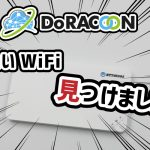 "<span class=""title"">DoRACOON実機レビュー!事業用WiFiが安い/速い/安定的だった件(副業OK)</span>"