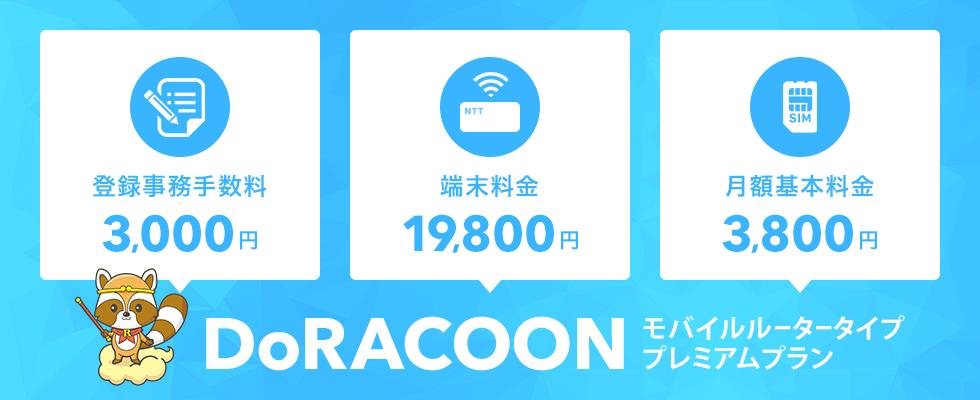 DoRACOONの料金キャンペーン
