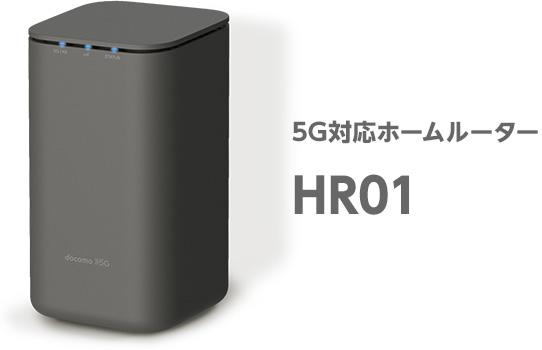 ドコモ home 5G 機種HR01