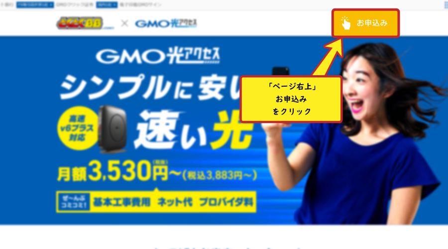 GMO光アクセス新規申込方法パソコン
